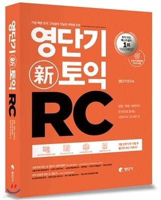 영단기 신 토익 RC