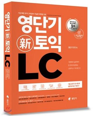 영단기 신 토익 LC