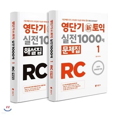 영단기 신토익 실전 1000제 RC (문제+해설)