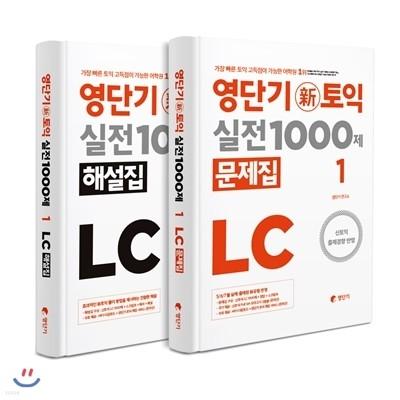 영단기 신토익 실전 1000제 LC (문제+해설)