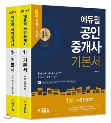 2017 에듀윌 공인중개사 기본서 1차 세트