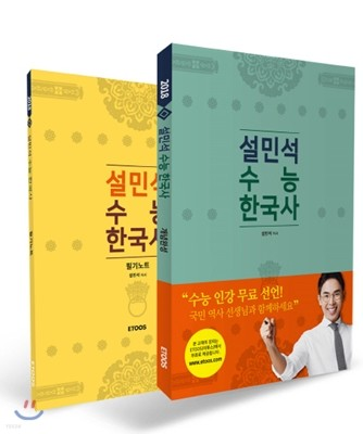 2018 설민석 수능 한국사 개념완성 + 필기노트 세트