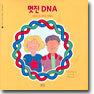 멋진 DNA