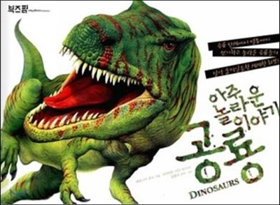 아주 놀라운 이야기 공룡