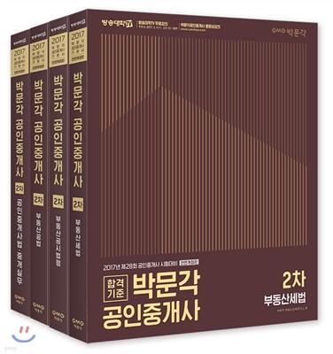2017 박문각 공인중개사 기본서 2차 세트