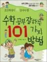 초등학생이 꼭 알아야 할 수학 공부 잘하는 101가지 방법