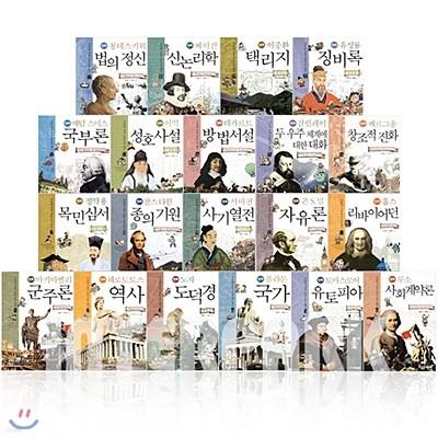 서울대 선정 만화 인문고전 50선 세트 (1~20번, 전20권)