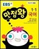 EBS 초등 기본서 만점왕 국어 1-1 (2017년)