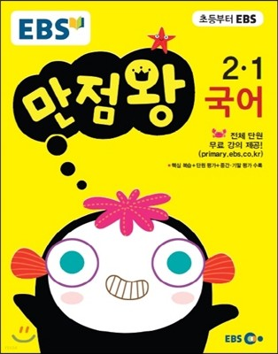 EBS 초등 기본서 만점왕 국어 2-1 (2017년)