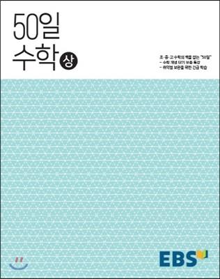 EBS 고교 50일 수학 (상)