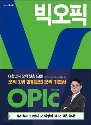 빅오픽 OPIc