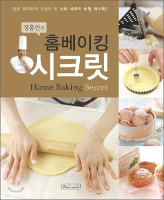 정홍연의 홈베이킹 시크릿