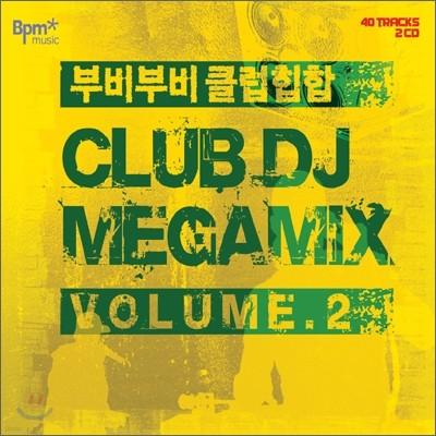 부비부비 클럽힙합 Club DJ Megamix (클럽 디제이 메가믹스) Vol.2