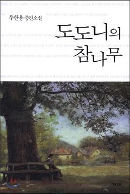 도도니의 참나무