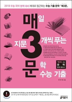 매3문 매일 지문 3개씩 푸는 문학 수능기출 (2017년)