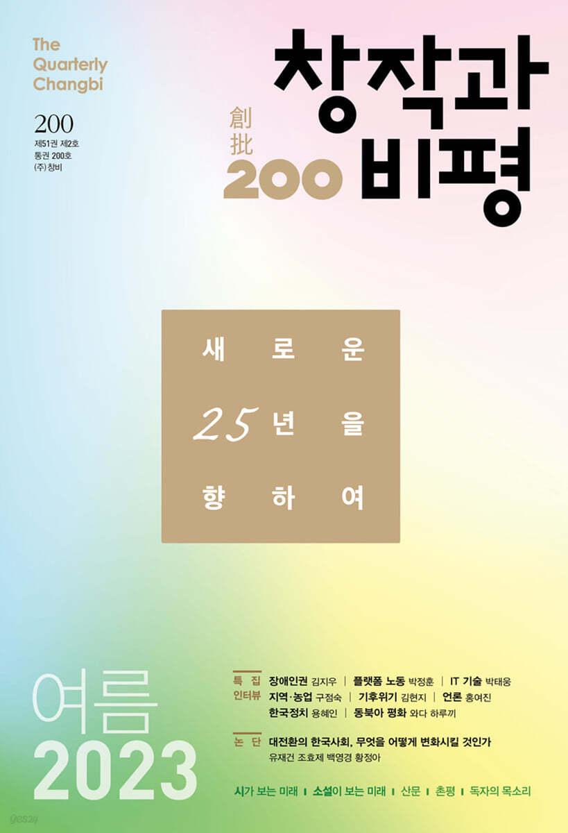 창작과 비평 (계간) : 1년 정기구독