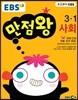 EBS 초등 기본서 만점왕 사회 3-1 (2017년)
