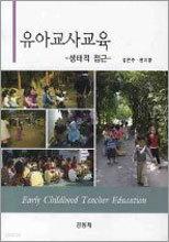 유아교사교육