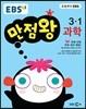 EBS 초등 기본서 만점왕 과학 3-1 (2017년)