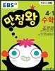 EBS 초등 기본서 만점왕 수학 4-1 (2017년)