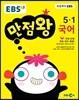 EBS 초등 기본서 만점왕 국어 5-1 (2017년)