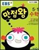 EBS 초등 기본서 만점왕 수학 5-1 (2017년)
