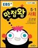 EBS 초등 기본서 만점왕 사회 5-1 (2017년)