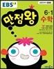 EBS 초등 기본서 만점왕 수학 6-1 (2017년)