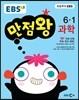 EBS 초등 기본서 만점왕 과학 6-1 (2017년)
