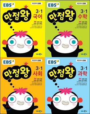 EBS 초등 기본서 만점왕 세트 3-1 (2017년)
