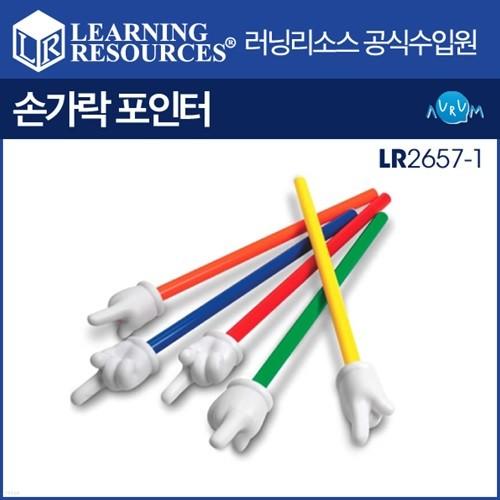 러닝리소스 포켓차트 손가락포인터 낱개(LR2657-1)
