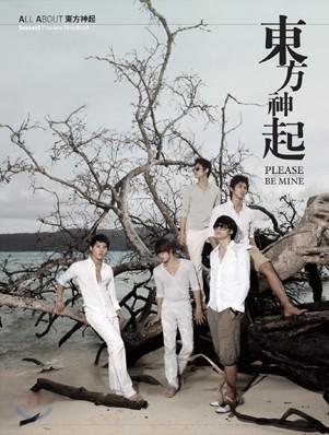 동방신기 (東方神起) - PLEASE BE MINE_All About 東方神起 Season 3 Making Book