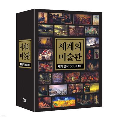 세계의 미술관 : 세계 명화 BEST 100 5종 박스 세트