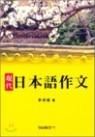 현대 일본어작문