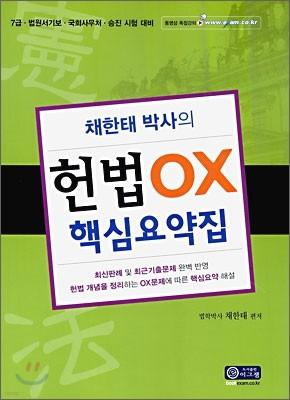 채한태 박사의 헌법 OX 핵심요약집