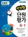 EBS 초등 만점왕 단원평가 6-1 (2017년)