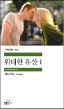 [도서] 위대한 유산 1
