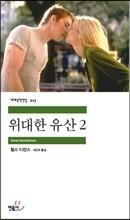 [도서] 위대한 유산 2