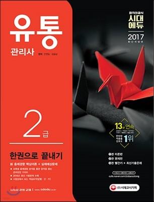 2017 유통관리사 2급 한권으로 끝내기