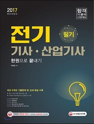 2017 전기기사ㆍ산업기사 필기 한권으로 끝내기