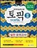 2017 한국어능력시험 TOPIK 2 (토픽 2) 실전모의고사