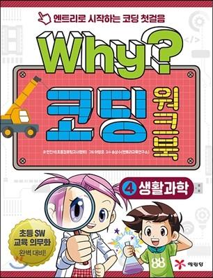 Why? 코딩 워크북 4 생활과학