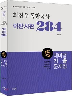 2017 최진우 독한국사 이판사판 284 테마별 기출문제집