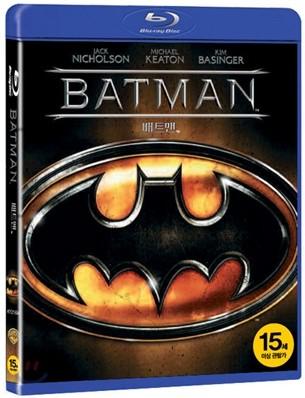 배트맨 : 블루레이