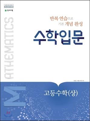 수학입문 고등수학 (상) (2021년용)