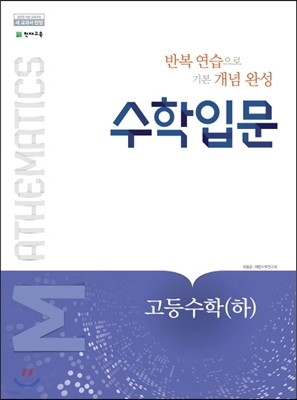 수학입문 고등수학 (하) (2021년용)