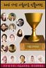 2016 가장 아름다운 인물대전 수상자 인물소개