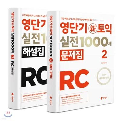 영단기 신토익 실전 1000제 2 RC (문제+해설)