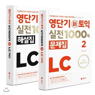 영단기 신토익 실전 1000제 2 LC (문제+해설)