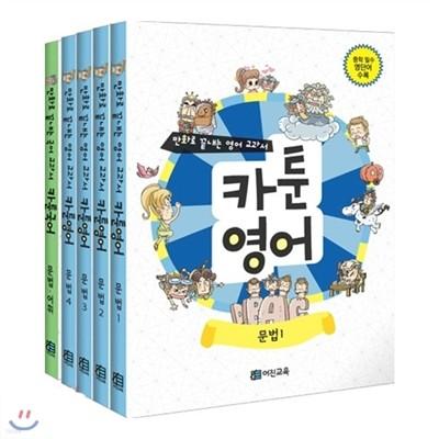 만화로 끝내는 영어 국어 교과서 카툰영어 국어 세트 (전5권)